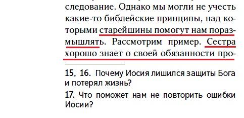 Страница 27 (начало цитаты)