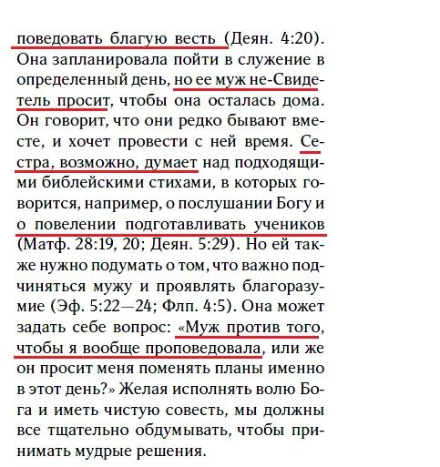 Страница 27 (продолжение цитаты)
