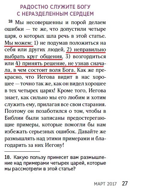 Страница 27 (выводы)