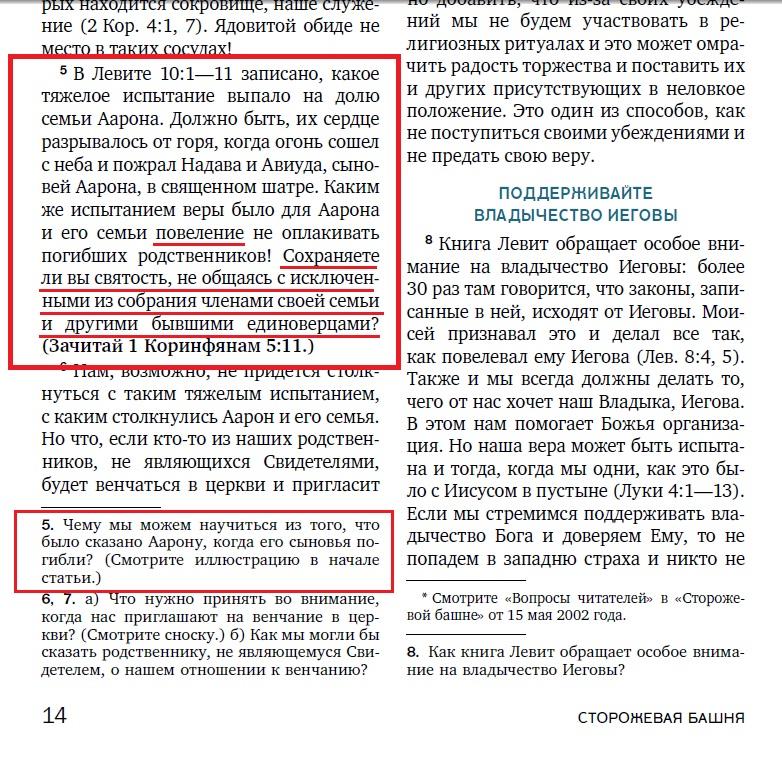Скрин Ст.Б. 15.11.2014 стр.14