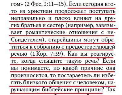 Ст.Б. (для изучения) 11.2016, стр.12,  абз.13 (избегать близкого общения в собрании)