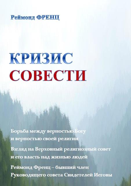 Кризис совести, 2016, русский