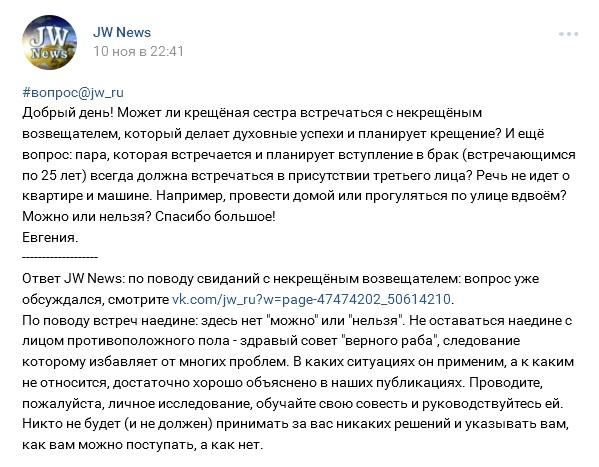 2_Может ли СИстра встречаться некр.воз-ем (JW NEWS)