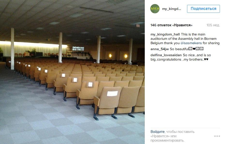 38_Зал конгрессов в Бельгии