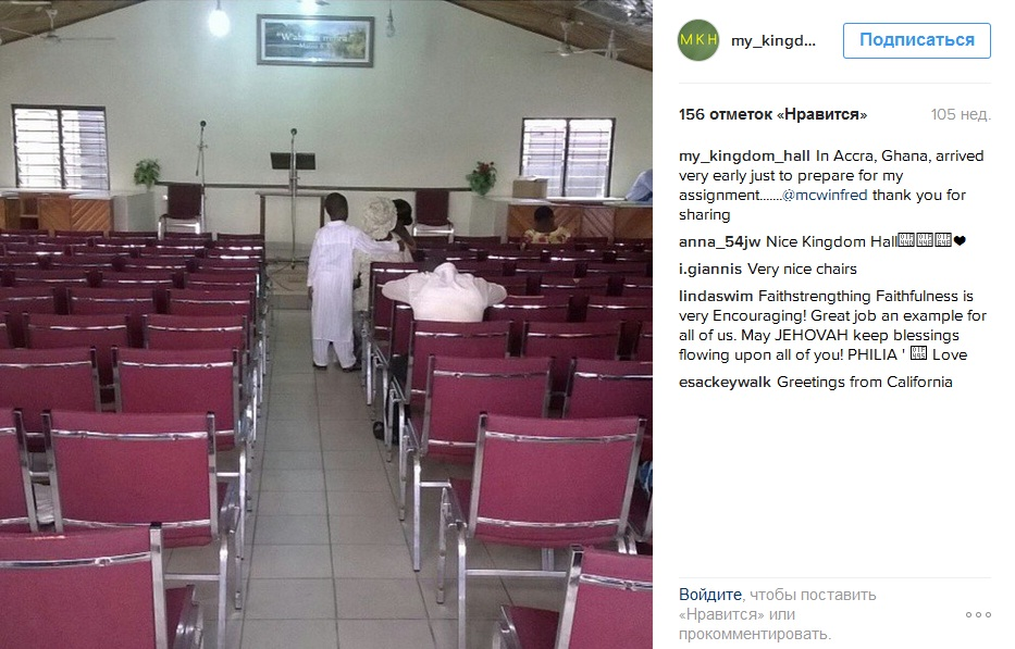 67_Зал Царства в Гане, Африка