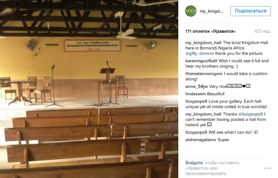 65_Зал Царства в Нигерии (Африка)