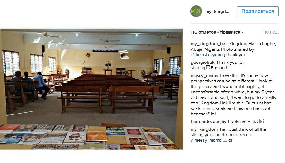 66_Зал Царства в Нигерии