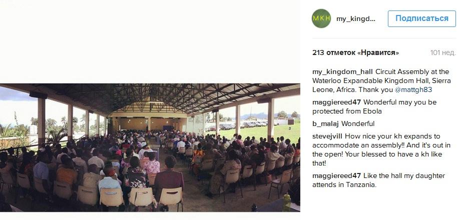 69_Конгресс в Сьерра-Лионе, Африка