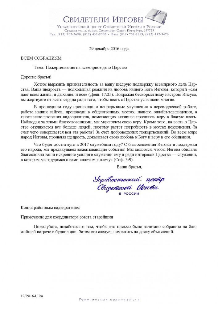 Письмо-попрошайка от 29 декабря 2016