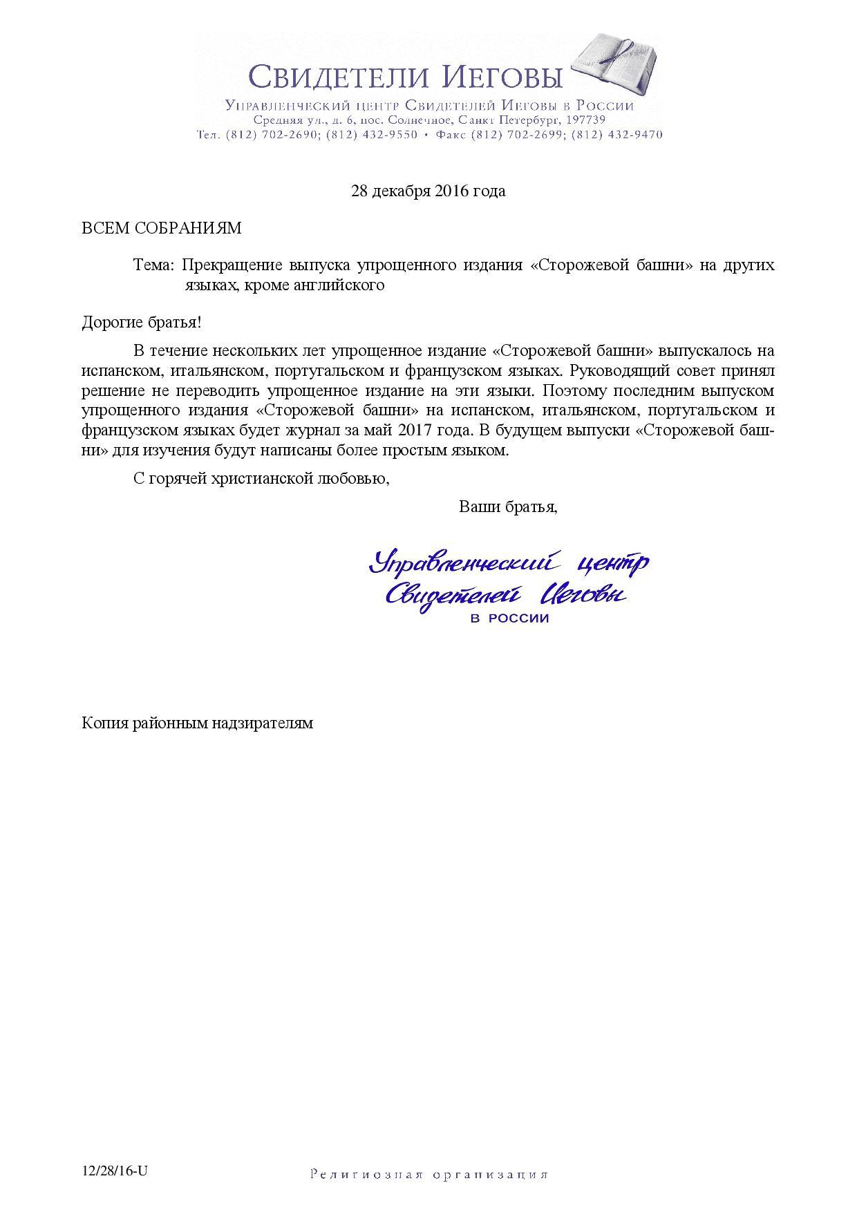 Письмо об упрощении языка СтБ 2016
