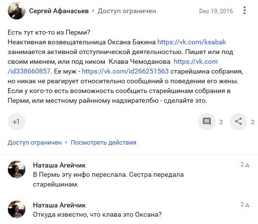 Скрин Афанасьев стучит на подозреваемую СИ (полностью)