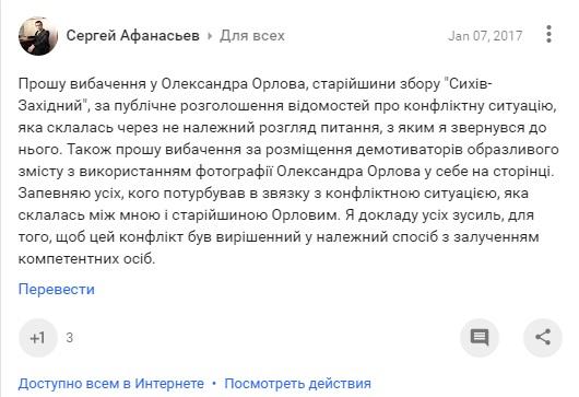 Афанасьев постил о старейшине-СИ
