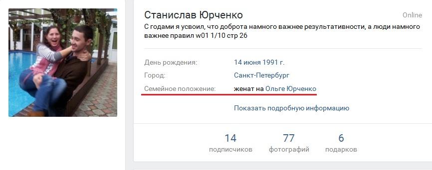 Статус С.Юрченко - женился