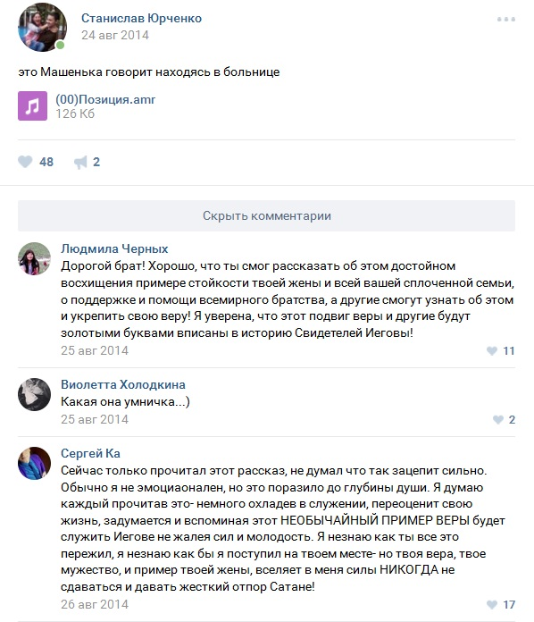 Комментарии о врачах_1