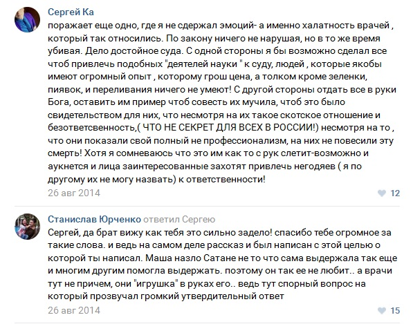 Комментарии о врачах_2