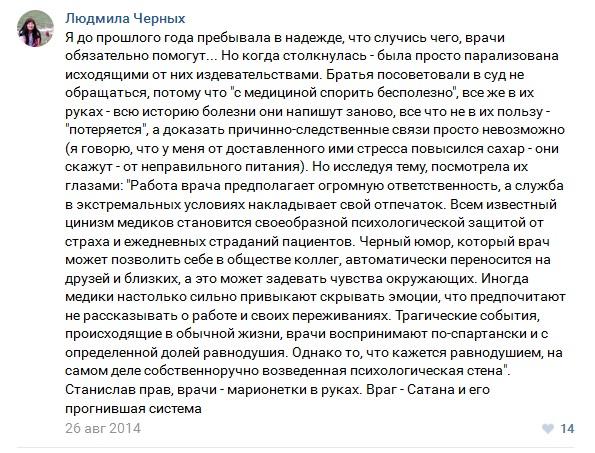 Комментарии о врачах_3