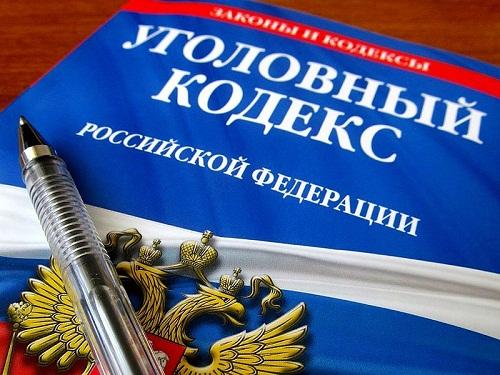 Уголовный кодекс РФ_2