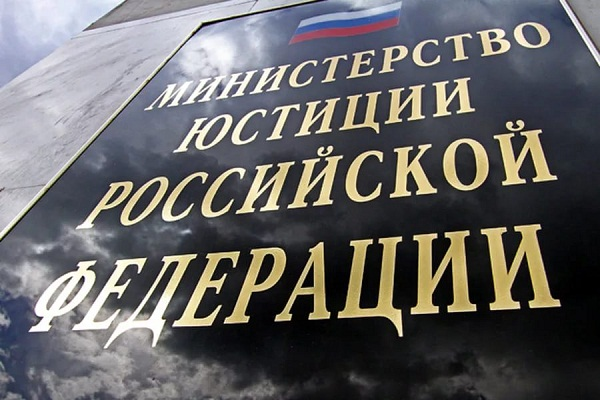 Минюст РФ_2