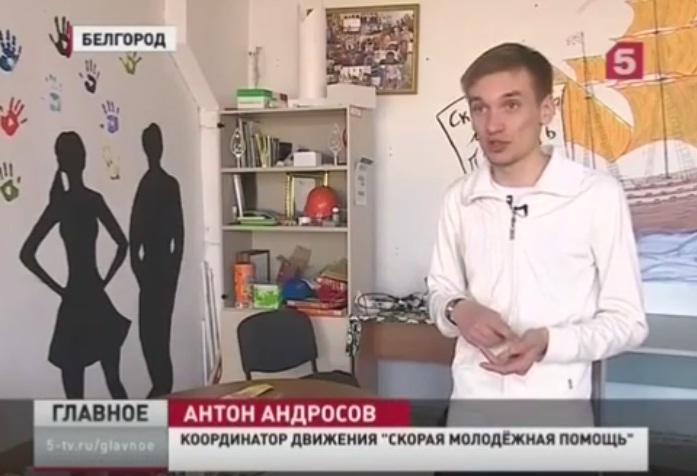 0_Андросов на 5-м канале