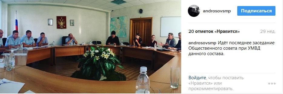 4_Заседание Общественного совета при УМВД