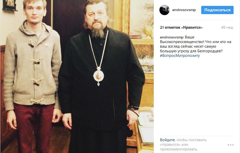 8_Фото про высокопреосвященство и угрозу