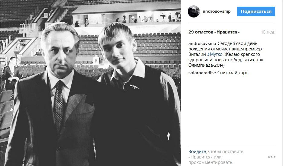 15_Андросов с Мутко
