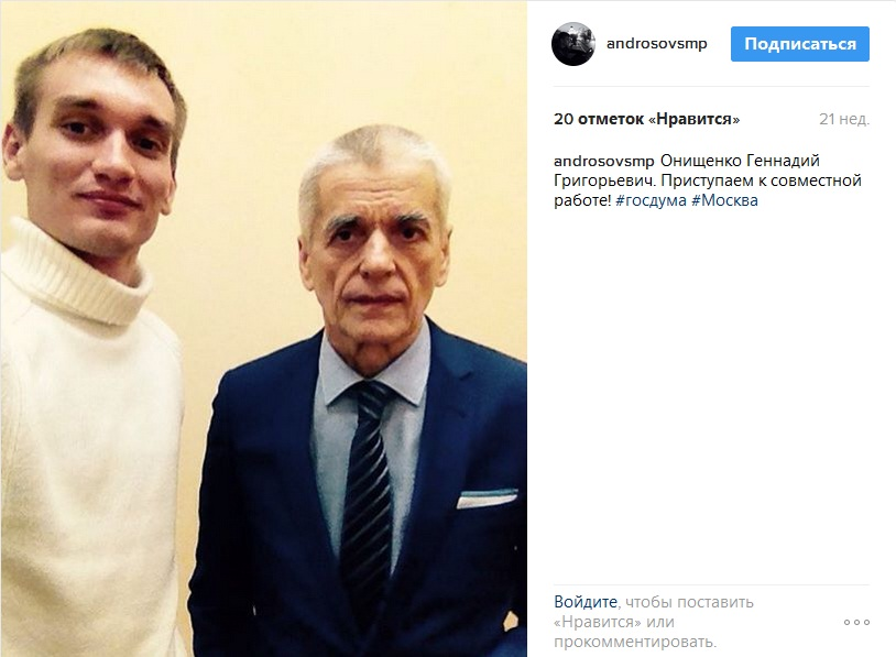 16_Андросов с Онищенко