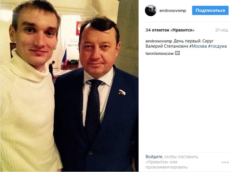 18_Из инстаграма Андросова (с депутатом ГосДумы)_2