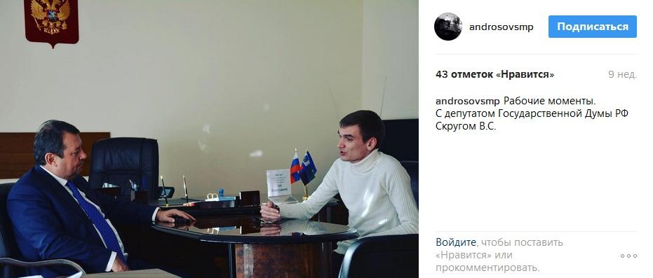 19_Из инстаграма Андросова (с депутатом ГосДумы)