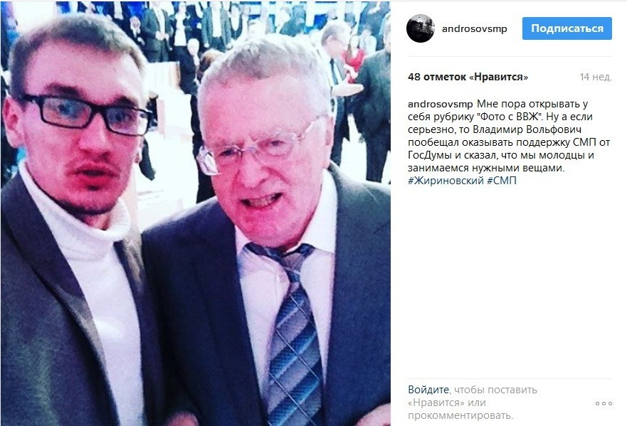 20_Фото с Жириновским