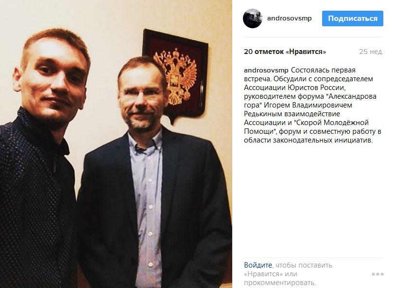 25_Обсуждение инициатив с ассоциацией юристов России