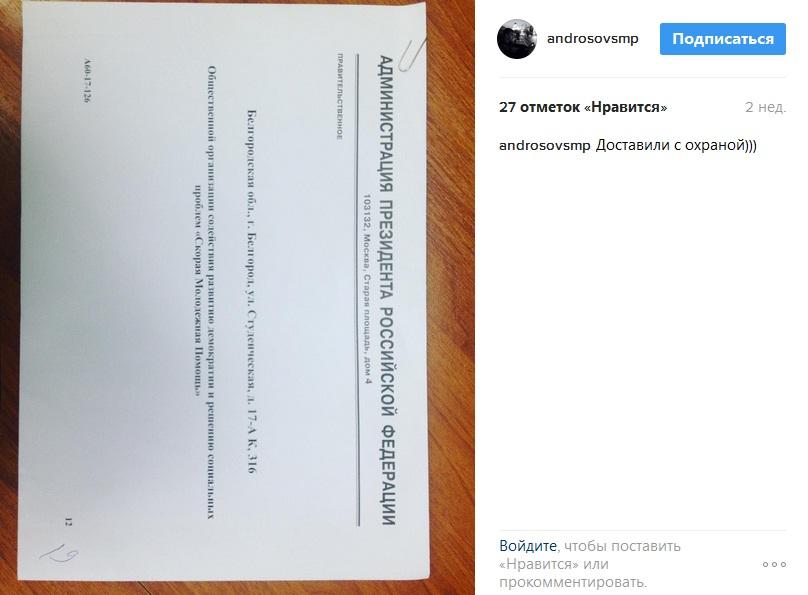26_Правительственное письмо из администрации президента