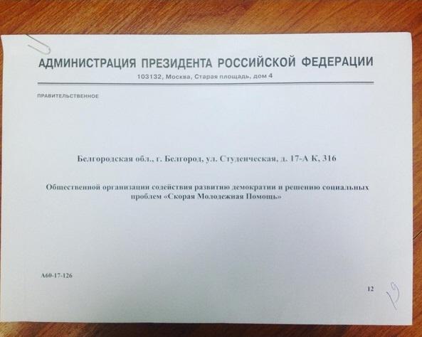 26_Правительственное письмо из администрации президента_2