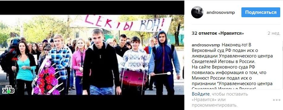 29_Андросов за запрет СИ