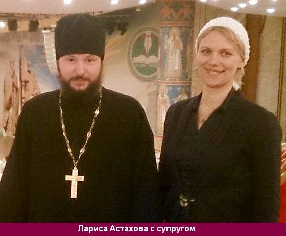 Лариса Астахова с мужем