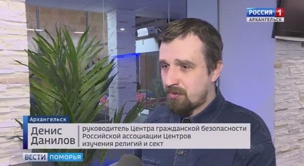 Денис Данилов (РАЦИРС)