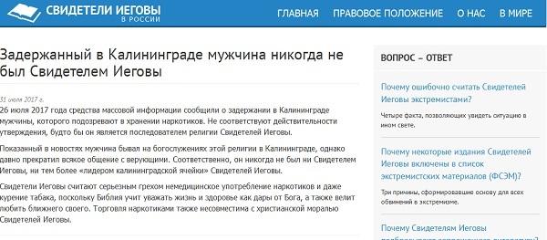 Сайт СИ в РФ