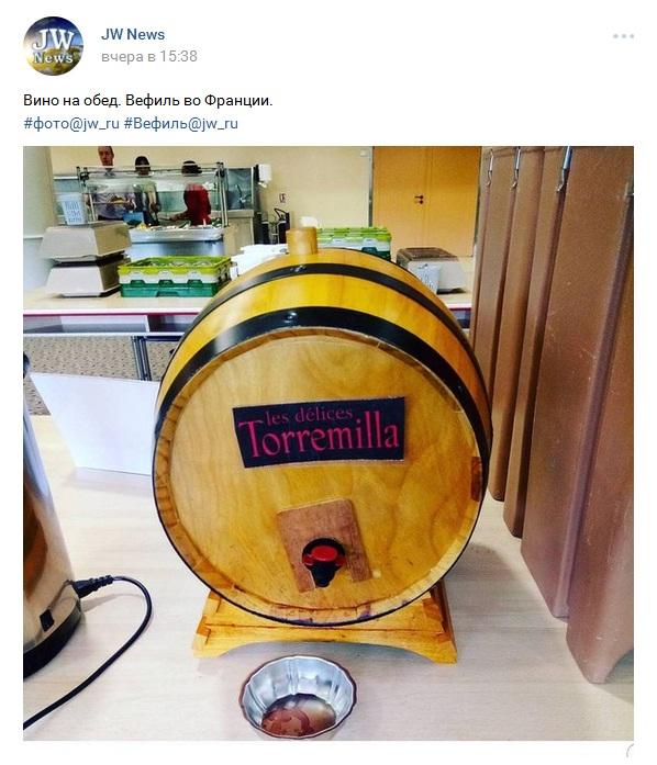 Вино во французском Вефиле на обед