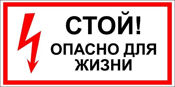 Предупреждение_0_1