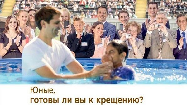 Юные, готовы ли вы к крещению как СИ_1