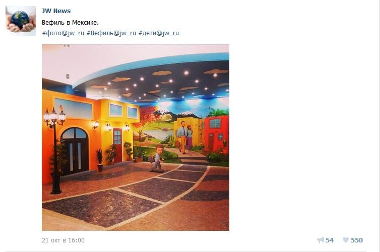 7_Вефиль в Мексике или детский сад