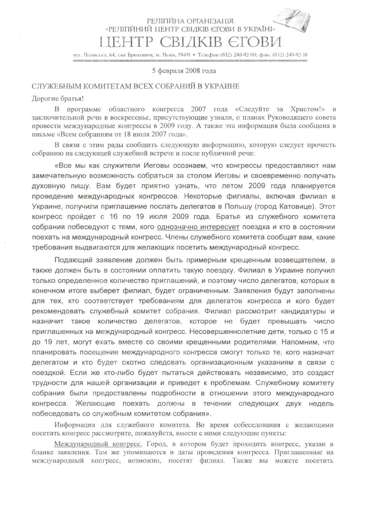 2008.02.05 (Фильтр для делегатов международных конгрессов)_000001