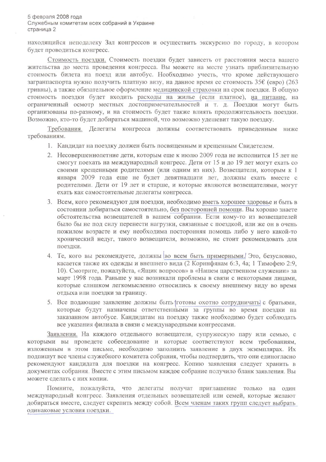 2008.02.05 (Фильтр для делегатов международных конгрессов)_000002