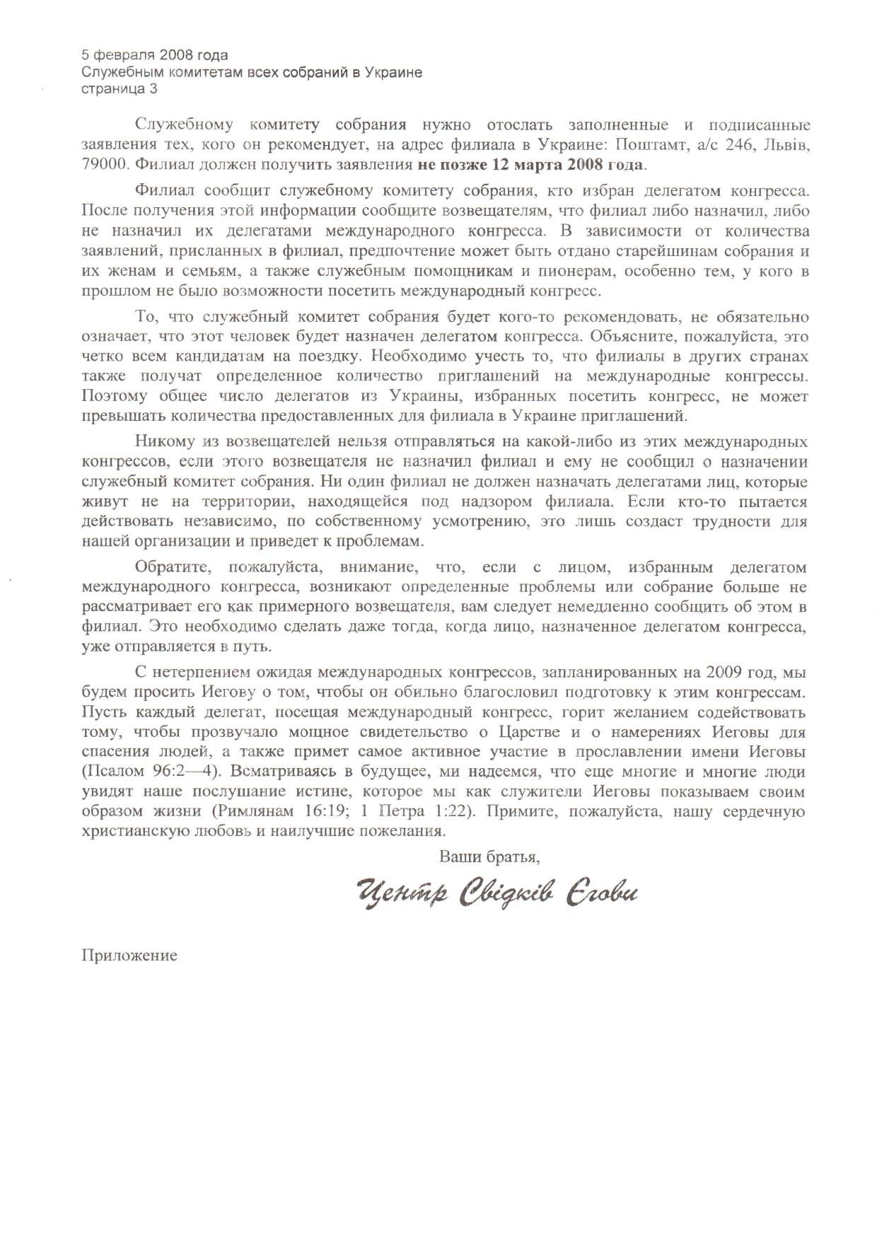 2008.02.05 (Фильтр для делегатов международных конгрессов)_000003
