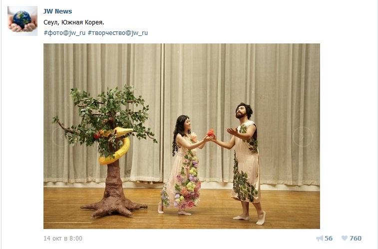 21_адам и Ева_правдоподобны ли костюмы