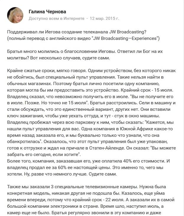 Скрин с историей_1