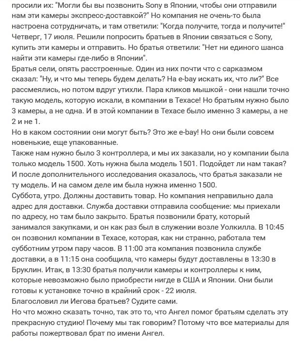 Скрин с историей_2