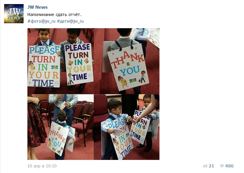 2_Детей используют для собирания отчетов