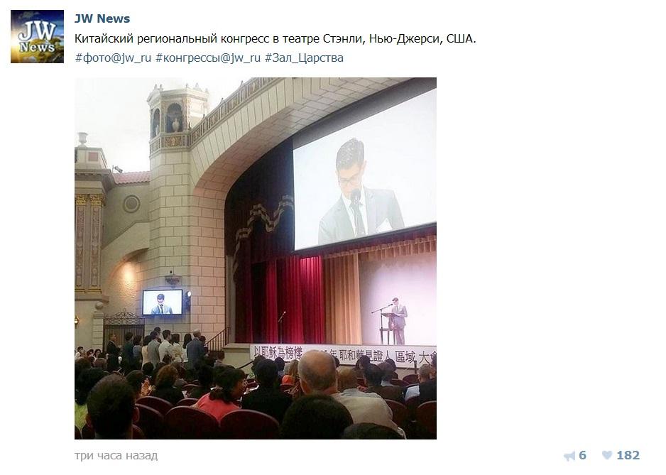 4_Китайский конгресс в Стэнли, Нью-Йорк, США___