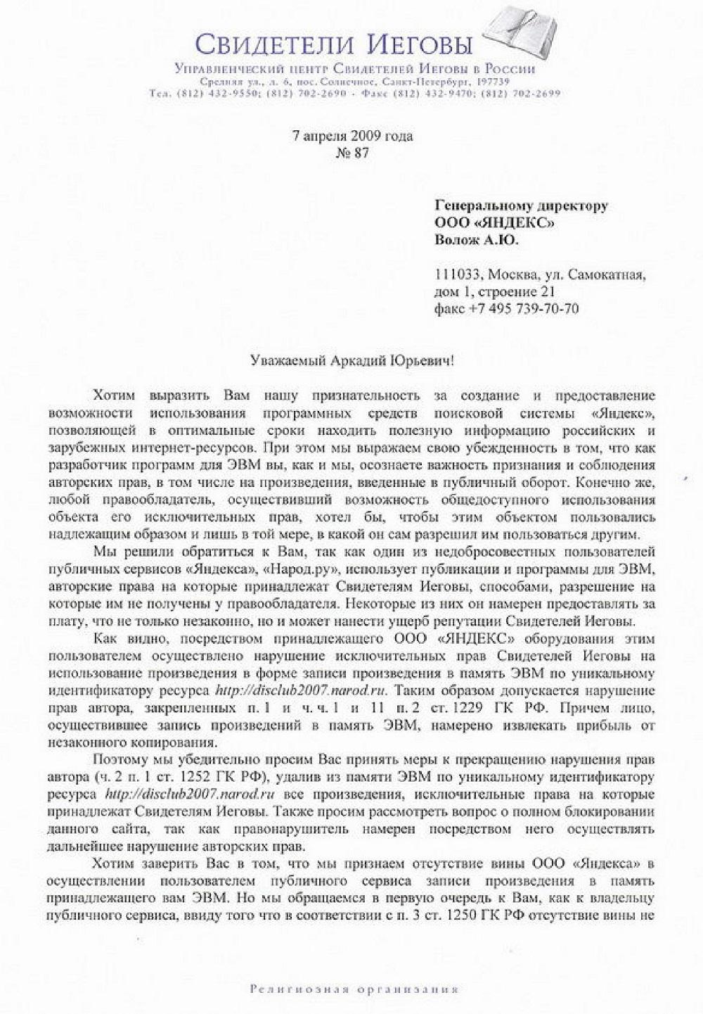 2009-04-07-N87-Письмо_генеральному_директору_ООО_Яндекс_1 стр_2